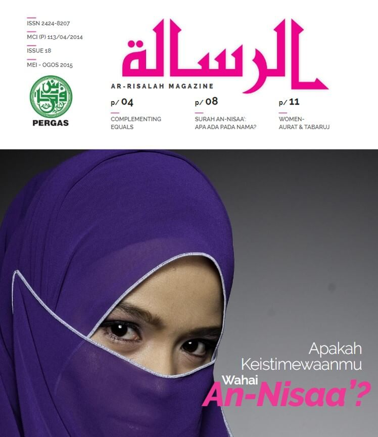 AR-Risalah Issue 18