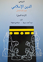 Durus Addin Al-Islami P1 Workbook