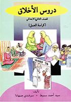 Durus Al-Akhlak P3 Workbook