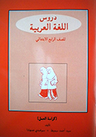 Durus Al-Lughah Al-Al-Arabiah P4 Workbook