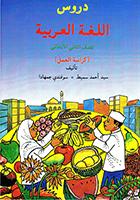 Durus Al-Lughah Al-Arabiah P2 Workbook