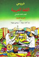 Durus Al-Lughah Al-Arabiah P3 Workbook