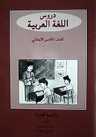 Durus Al-Lughah Al-Arabiah P5 Workbook