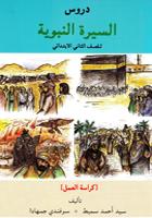 Durus As-Sirah An-Nabawiyyah P2 Workbook
