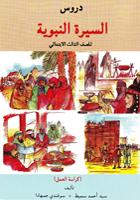Durus As-Sirah An-Nabawiyyah P3 Workbook